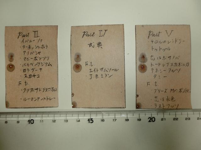 1978.06 M+T家政5