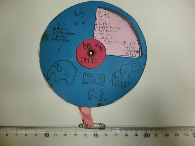 1980.06.01 M工T横-5