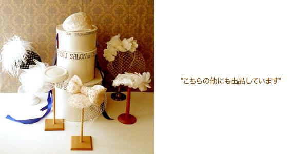 ★6  ミカドシルク 【絹Silk100%】 カクテルハット ヘッドドレス ウェディング 1.jpg