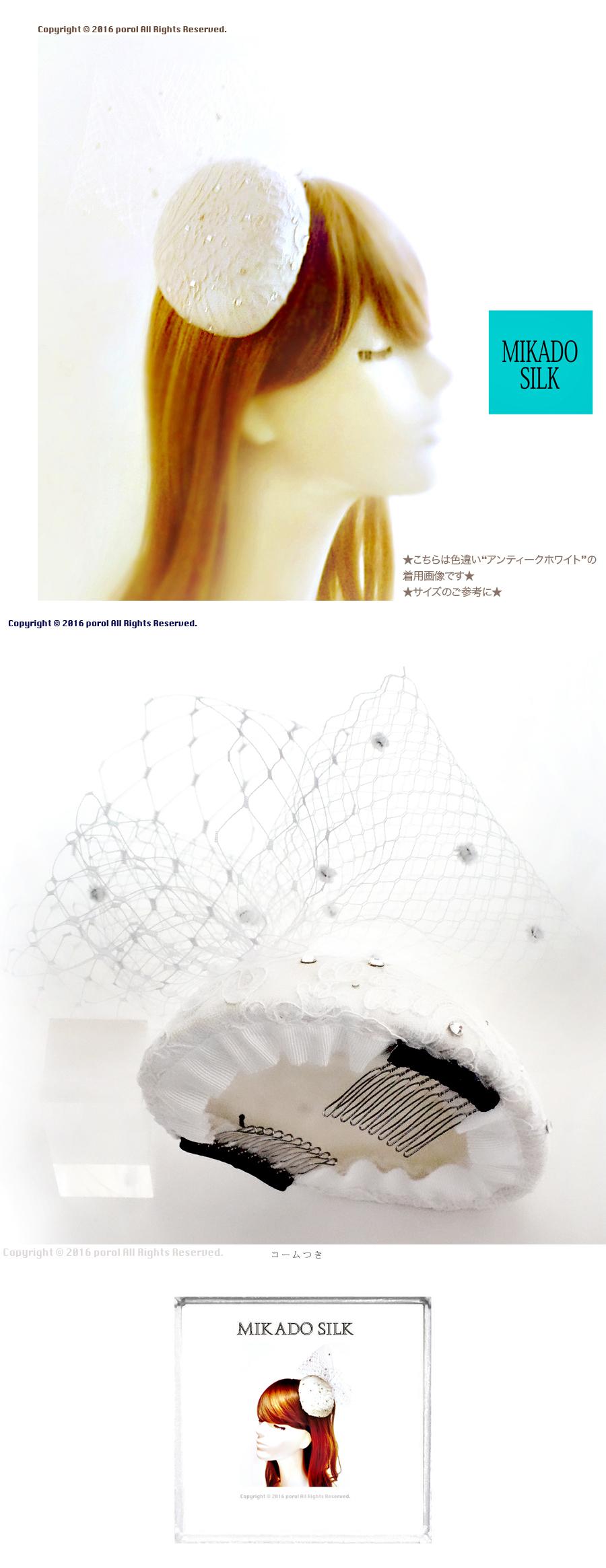 ミカドシルク 【絹Silk100%】 カクテルハット ヘッドドレス ウェディング