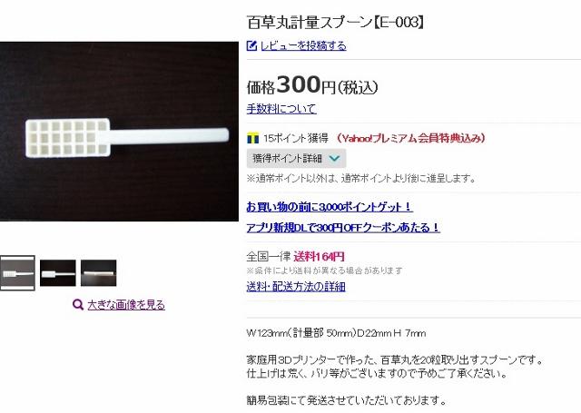 軽量スプーン (640x455)