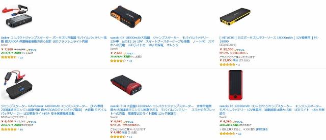 バッテリーチャージャー05 (640x276)
