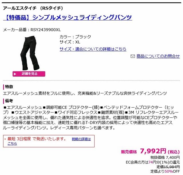夏用パンツ02 (640x613)