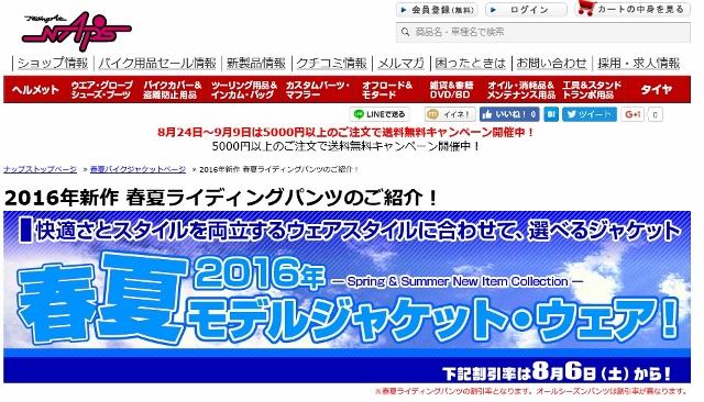 夏用パンツ03 (640x366)