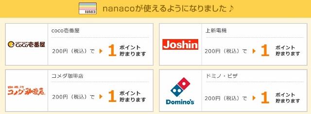 nanaco02 (640x236)