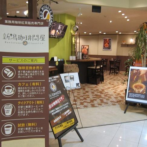 コーヒー店