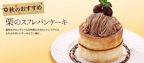 栗スフレパンケーキ