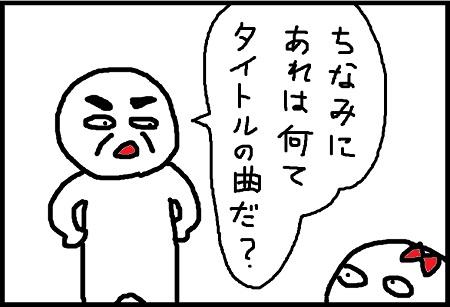 父と玉置8