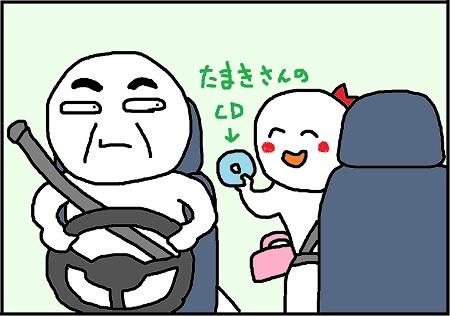 ドライブ編1