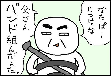 ドライブ編3