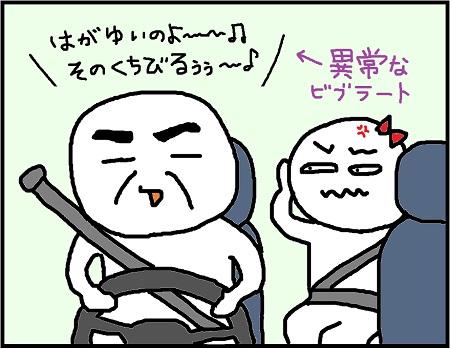 ドライブ編4