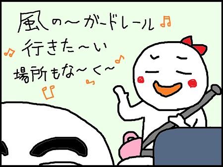 ドライブ編6
