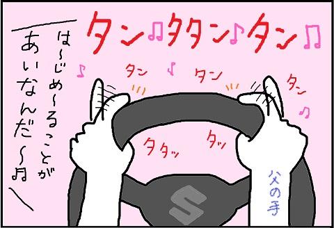 ドライブ編12