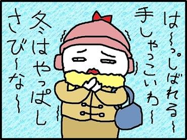 寒いよぉぉ01