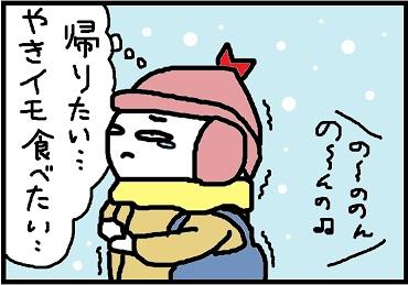 寒いよぉぉ02