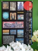 西田美術館
