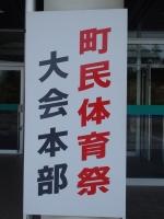 上市町民体育祭