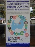 G7富山シンポジウム