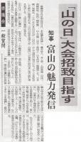 北日本新聞2016年3月4日