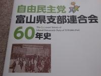 自由民主党富山県支部連合会60年史