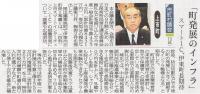 富山新聞2016年6月14日