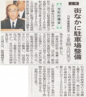 北日本新聞2016年6月14日