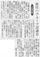 富山新聞2016年6月17日