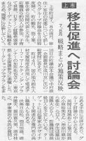 北日本新聞2016年6月17日