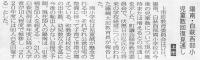 北日本新聞2016年6月18日