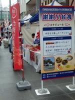 台湾観光物産展