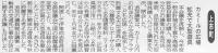 富山新聞2016年6月22日