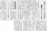 北日本新聞2016年6月22日