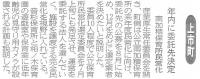 富山新聞2016年6月21日