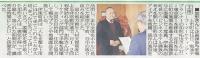北日本新聞2016年4月16日