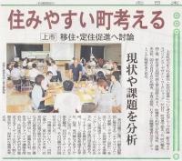 北日本新聞2016年7月15日