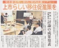 北日本新聞2016年8月2日