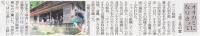 富山新聞2016年8月14日