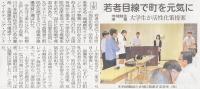 北日本新聞2016年8月26日