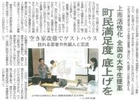富山新聞2016年8月25日