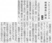 北日本新聞2016年9月10日