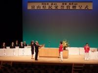 富山県民栄誉賞