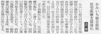 北日本新聞2016年9月13日