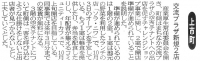 富山新聞2016年9月13日