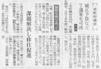 北日本新聞2016年9月16日
