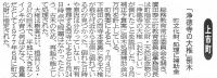 富山新聞2016年9月10日
