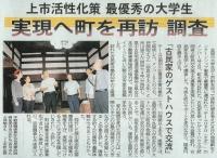 富山新聞2016年10月3日