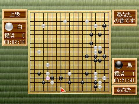 囲碁2 06
