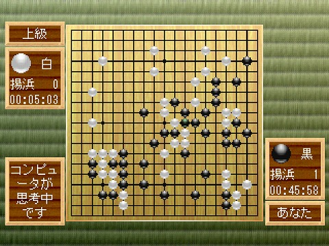 囲碁2 10