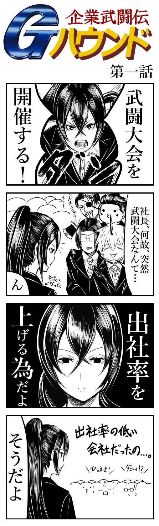 企業武闘伝Gハウンド