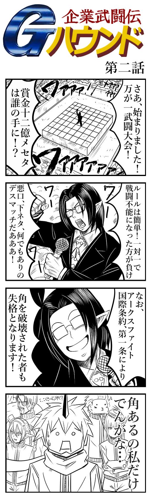 企業武闘伝Gハウンド2